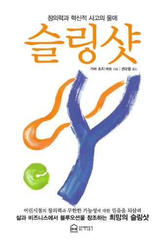 KO Slingshot by Gabor George Burt Korean language version